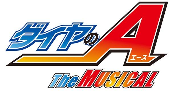 『ダイヤのA』 The MUSICAL_ロゴ - コピー
