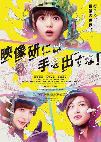 【新】映画『映像研には手を出すな!』ポスター