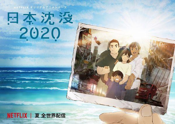 【4月16日(木)正午解禁】『日本沈没2020』キービジュアル