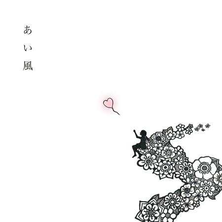 あい風_JK最終