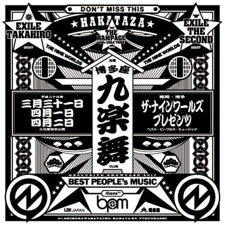 博多座-5-insta_ol