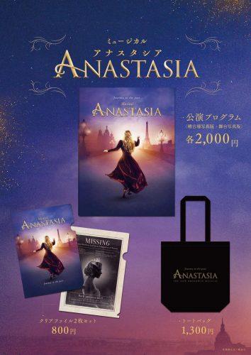 『アナスタシア』グッズ写真