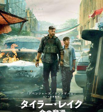 Netflix『タイラー・レイク -命の奪還−』