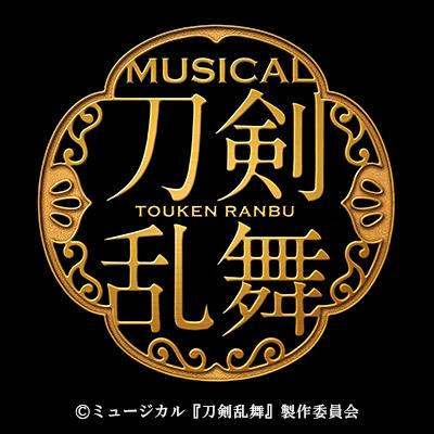 touken_musical_logo
