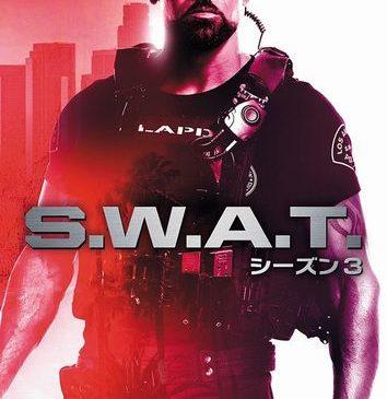 「S.W.A.T. シーズン3」キービジュアル