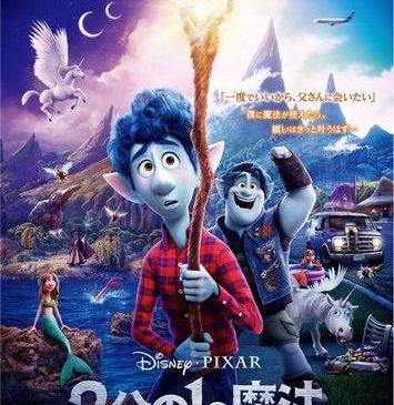 『2分の1の魔法』0821公開ver本ポスター