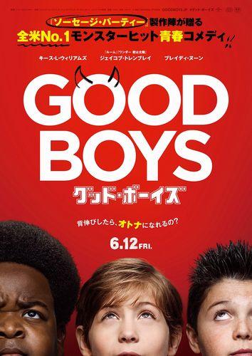 グッド・ボーイズ:ポスター0612公開