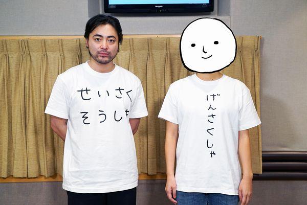 中村光・山田孝之ツーショット