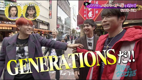 1.GENERATIONS