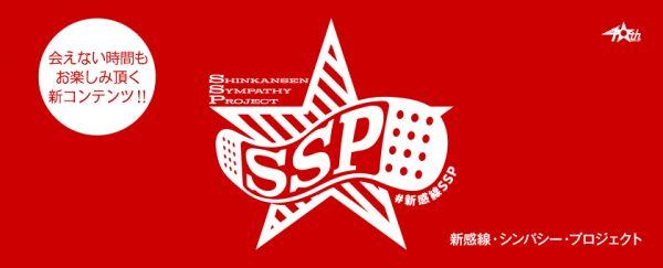 Banner_SSP_PR