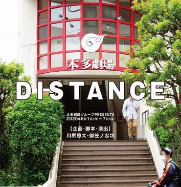 DISTANCE_アートボード