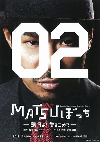 MATSU02