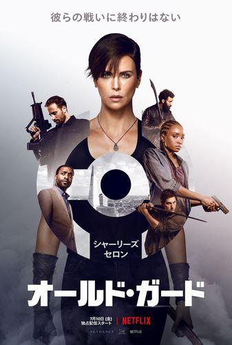 Netflix映画『オールド・ガード』キービジュアル