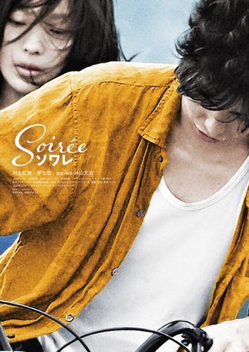 Soiree_teaser2_12fix_omote_short