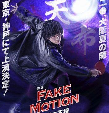 fakemotion_tiser