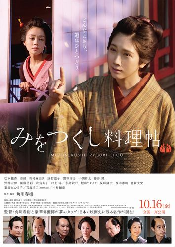 mio_hon-poster_small