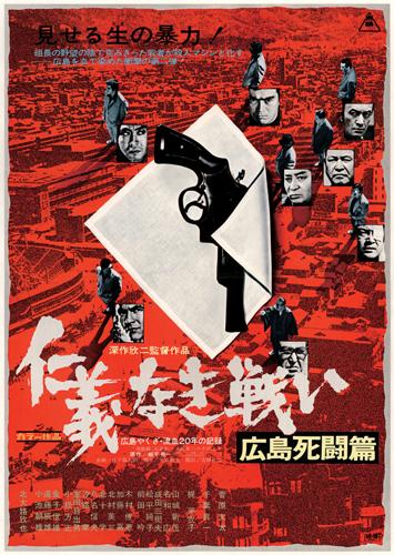②仁義なき戦い 広島死闘篇