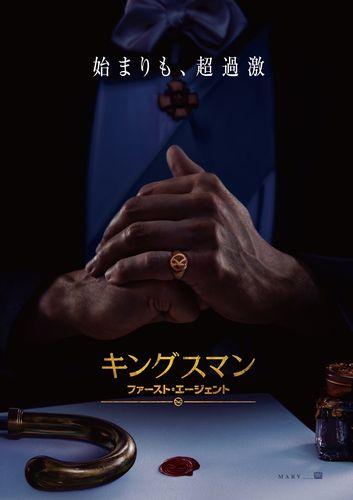 『キングスマン:ファースト・エージェント』ティザーポスター