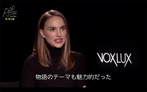 『ポップスター』ナタリー・ポートマンインタビュー1