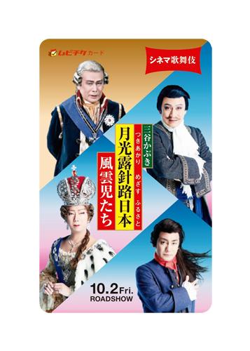 『三谷かぶき 月光露針路日本 風雲児たち』ムビチケカード