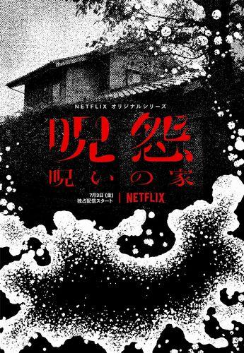『呪怨:呪いの家』キーアート_resize