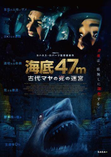 『海底47m 古代マヤの死の迷宮』6月4日解禁用