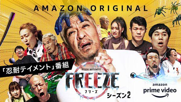 『HITOSHI MATSUMOTO Presents FREEZE』シーズン2_キービジュアル