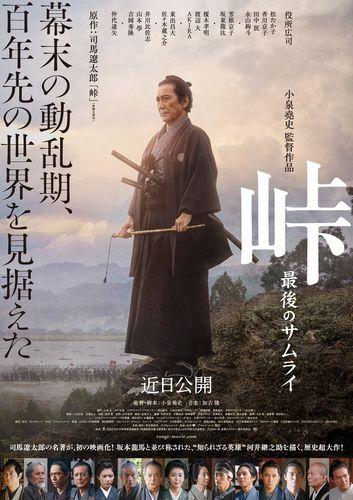 【近日公開ver】映画『峠 最後のサムライ』ポスタービジュアル