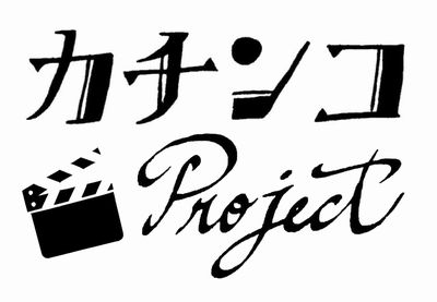 カチンコprojectロゴ