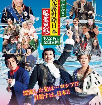 シネマ歌舞伎「三谷かぶき 月光露針路日本 風雲児たち」_チラシP1