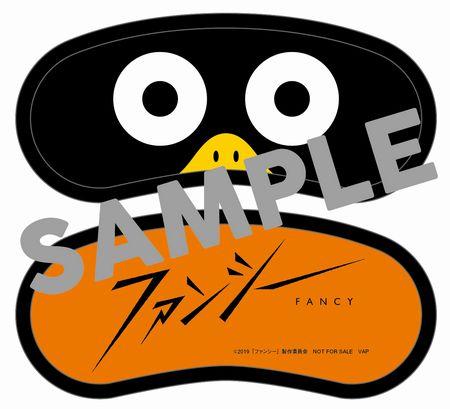 バップ通販限定特典「ペンギンモチーフ・アイマスク」