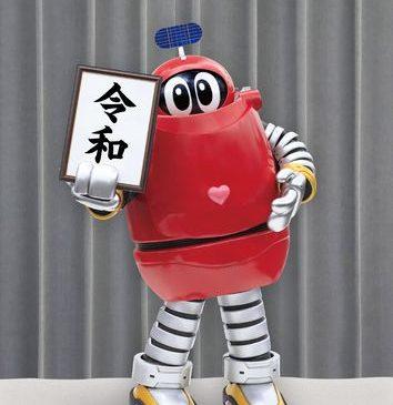 ロボコンキャラクタービジュアル_令和_2