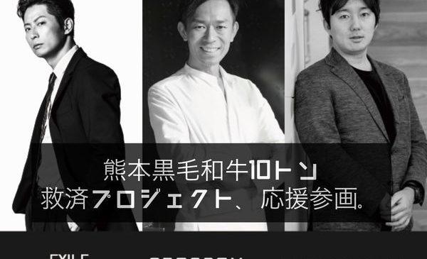 0608黒木啓司「熊本黒毛和牛10トン救済プロジェクト」ニュースリリース
