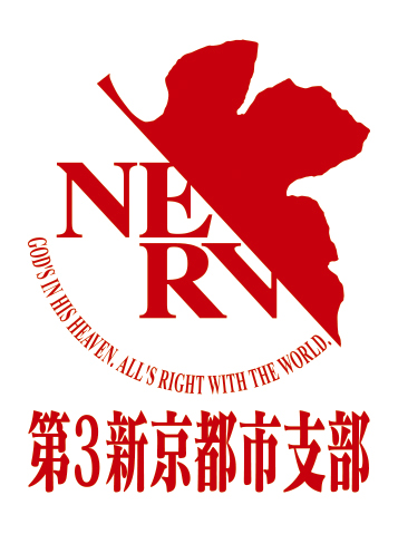 NERV第3新京都市支部