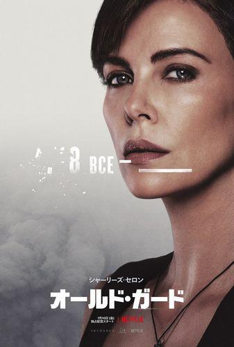Netflix映画『オールド・ガード』キャラク%_!_%S%8%e%_%k