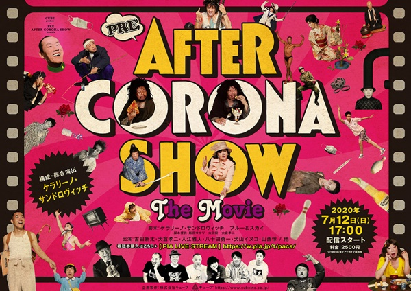 after corona show the movie visual