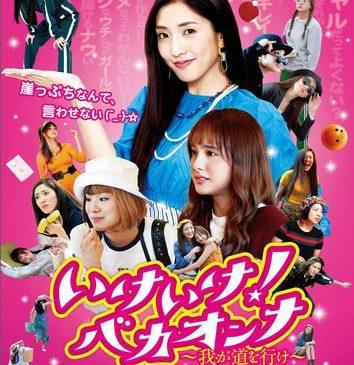 bakawoman_poster