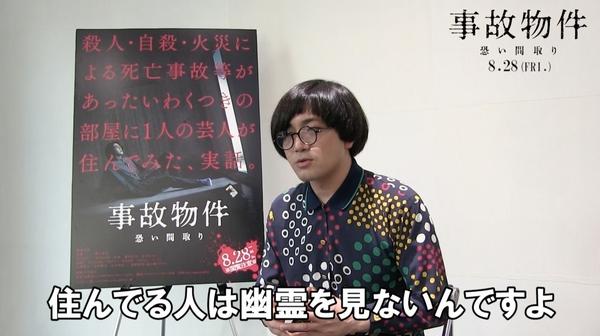 『事故物件 恐い間取り』松原タニシ様インタビュー