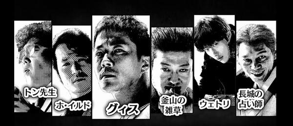 『鬼手』キャラクター紹介