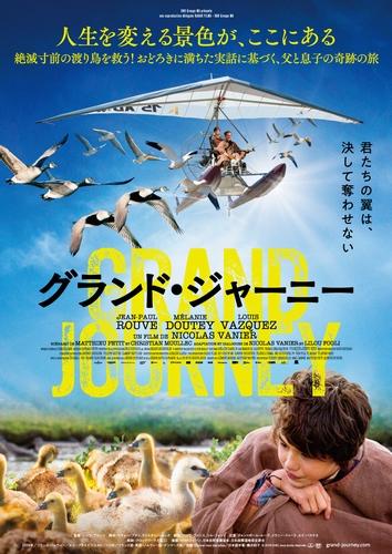グランド・ジャーニー_poster