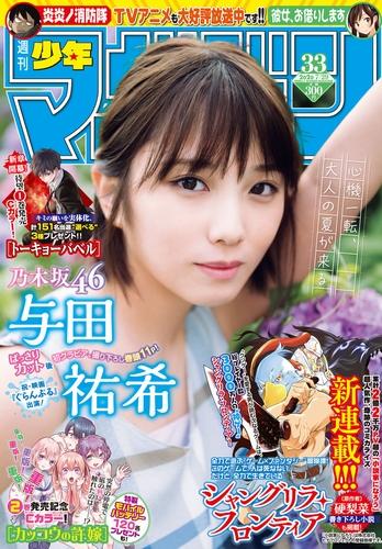 与田さん表紙画像