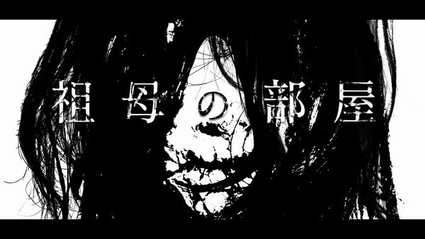 劇団スカッシュ賞_祖母の部屋