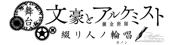 【文豪とアルケミスト 綴リ人ノ輪唱(カノン)】_logo