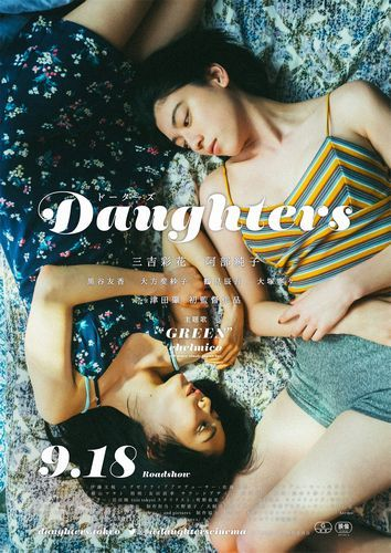 Daughters_poster_s