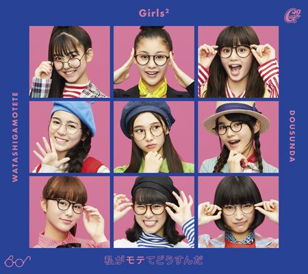 Girls²_watamote_H1_0615