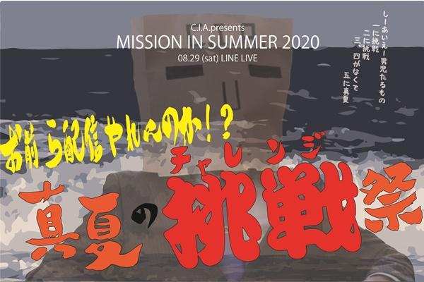 MIS2020解禁時画像