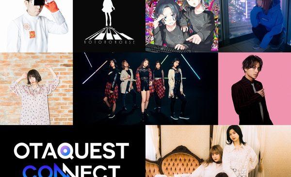 OTAQUEST_CONNECT_音楽出演者
