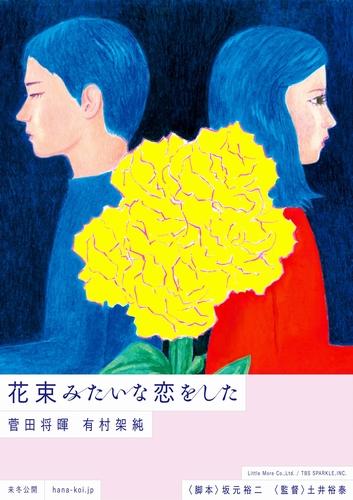 hanataba_poster_B1
