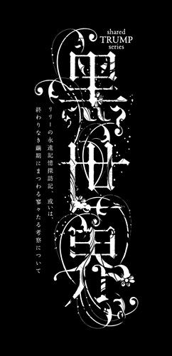 logo_kurosekai_W_BLACK