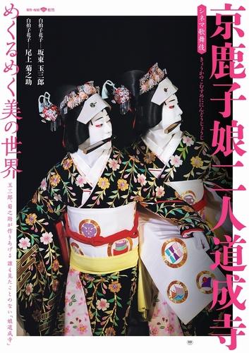 ninindojoji_poster